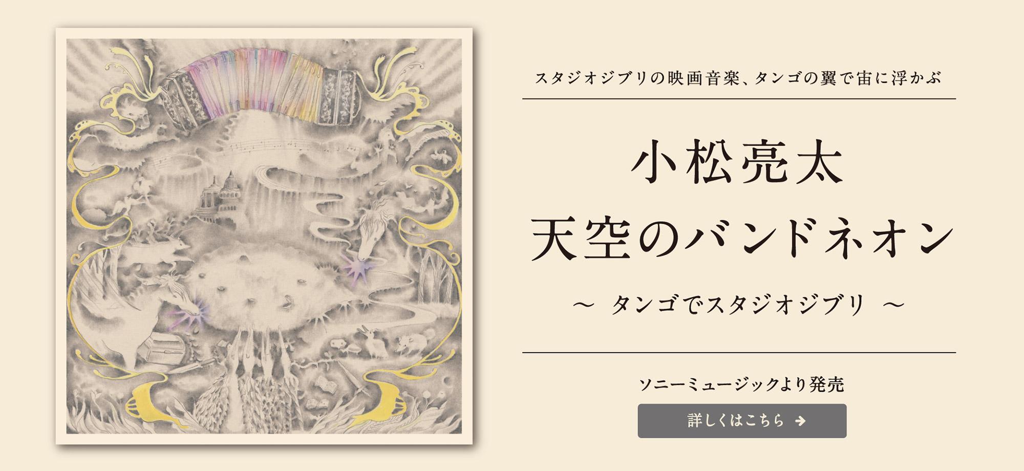 小松亮太 天空のバンドネオン 9.27発売