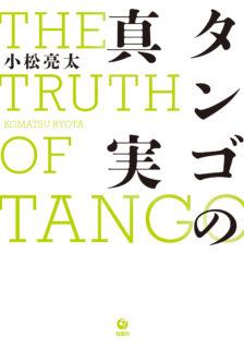 小松亮太タンゴの真実表紙